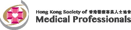 香港醫療專業人士協會